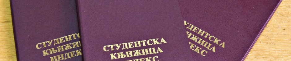 upis_na_fakultet_indeks_bruco__student_prijemni_ispit_indeks-rs